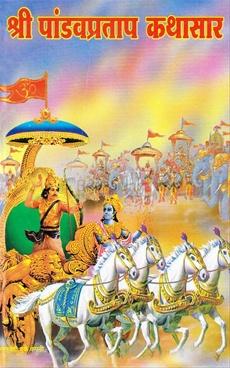 Shri Pandavpratap Kathasar