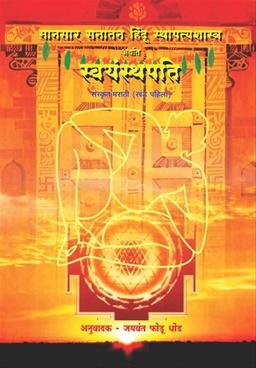 Swayamastapti Khand 1