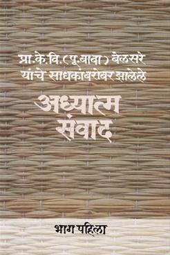 Pra. K. V. (Pu. Baba ) Belsare Yanche Sadhakanbarobar Zhalele Adhatma Sanvad Bhag Pahila