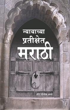 Nyayachya Pratikshet Marathi