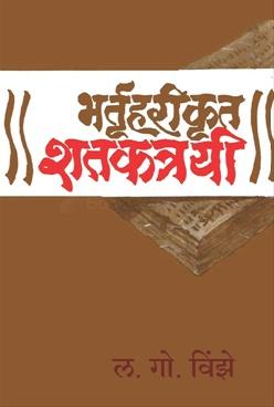 Bhartruharikrut Shataktrayi