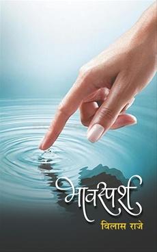 Bhavasparsh
