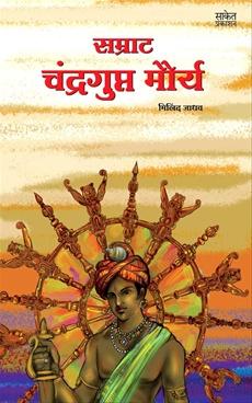 Samrat Chandragupta Mourya
