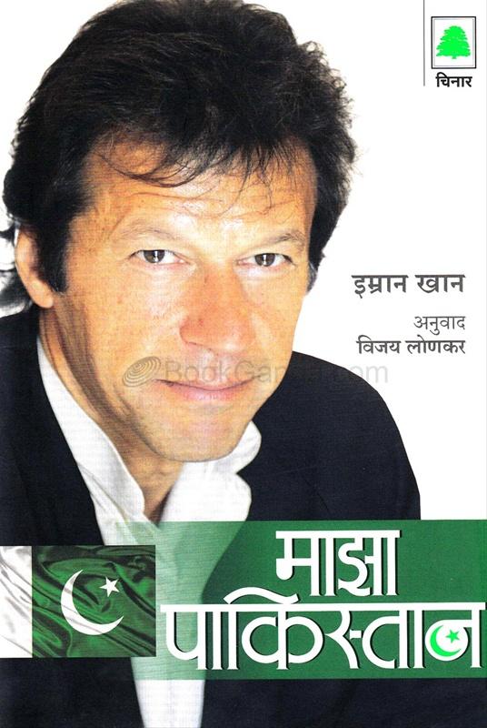 माझा पाकिस्तान