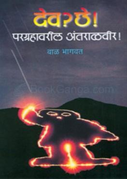 Dev Chhe Paragrahavaril Antaralveer