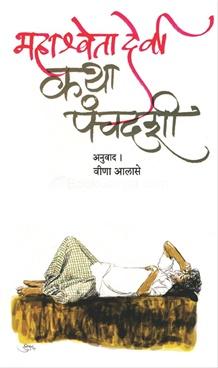 Katha Panchadashi