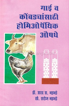Gai V Kombadyasathi Homiopathik Aushadhe