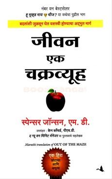 Jivan Ek Chakravyuh
