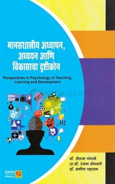 Manasashastriy Adhyapan, Adhyayan Ani Vikasacha Drushtikon