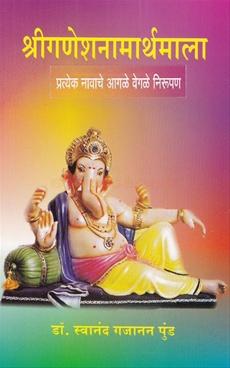 Shriganeshnamarthamala