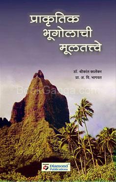Prakrutik Bhugolachi Multattve