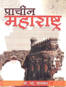 Prachin Maharashtra