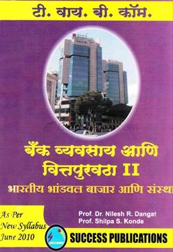 Bank Vyavasay Ani Vittapuravtha II