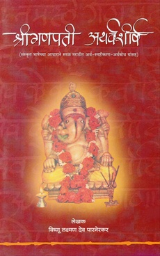Shri Ganapati Atharvashirsh