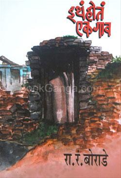 Itha Hota Ek Gaon