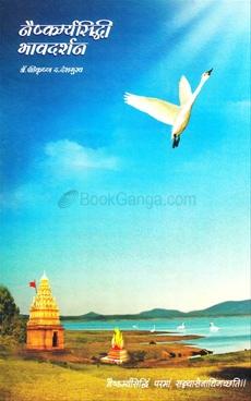 Naishkrmyasidhi Bhavdarshan