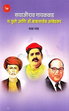 Sayajirao Gaikwad M. Phule Ani Dr. Babasaheb Ambedkar