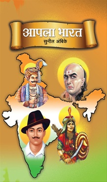 Aapla Bharat