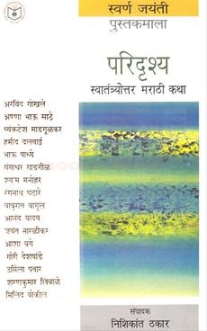 Paridrusha Swatantryotar Marathi Katha