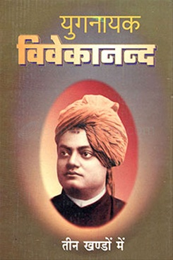 Yuganayak Vivekananda
