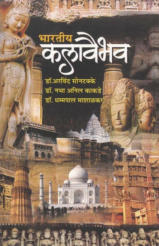 भारतीय कलावैभव