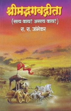 Shrimadbhagvatgita Satya Kay Asatya kay