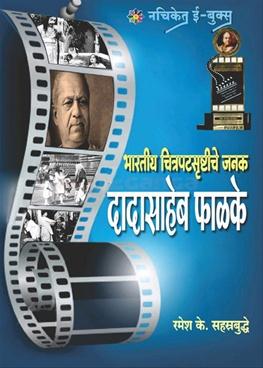 Bhartiya Chitrapatsrushtiche Janak Dadasaheb Falke