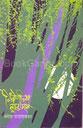 निंबोणीच्या झाडामागे
