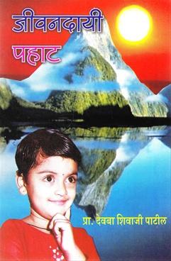 Jeevandayee Pahat