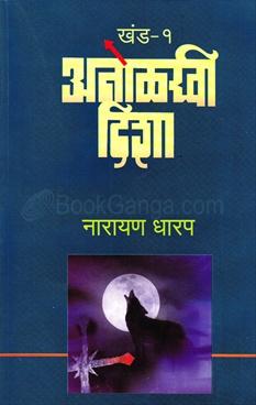 Anolakhi Disha