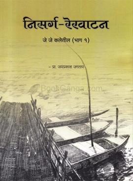 Nisarga Rekhatan Bhag 1