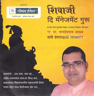 Shivaji The Management Guru MP3