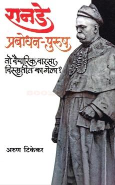 Ranade Prabodhan Purush