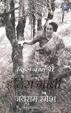 Nisargyatri : Indira Gandhi