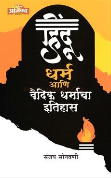 Hindu Dharm Ani Vaidik Dharmacha Itihas