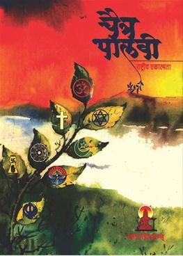 Chaitrapalavi - Rashtriya Ekatmata