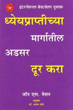 Dhyeypraptichya Margatil Adsar Dur Kara