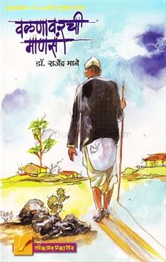 Valanavarachi Manas
