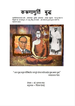 Karunamurti Buddha