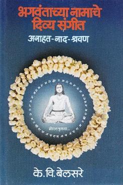 Bhagwantachya Namache Divya Sangit