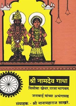 Shri Namdev Gatha