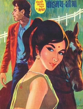 वाङ्मय शोभा ( नोव्हेंबर - डिसेंबर १९६७ )