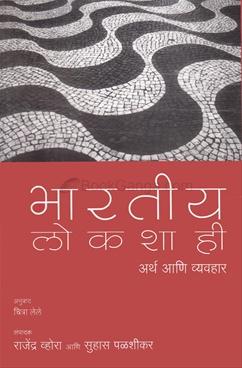 Bhartiya Lokshahi Arth Ani Vyavhar