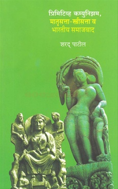 Primitive Communism, Matrusatta - Strisatta v Bharatiy Samajvad Khand 4