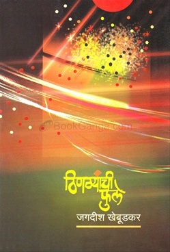 Thingyanchi Phule