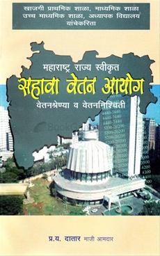 Maharashtra Rajya Swikrut Sahava Vetan Ayog Vetanshrenya v Vetananishchiti