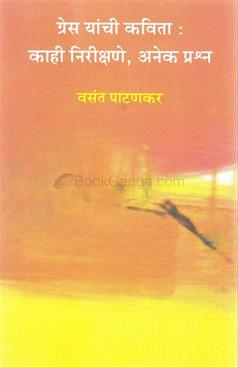 Grace Yanchi Kavita: Kahi Nirishane Anek Prashna