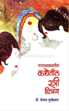 Marathawadyatil Kathetil Stri Chitran