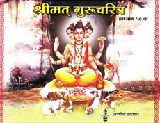 Shrimat Gurucharitra (Adhyay 50 Va)
