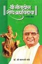 श्री गीतायोग : शोध ब्रह्मविद्येचा - अध्याय चौथा